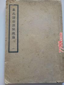 民国旧书:中国医学大成第五集:通治类:巢氏诸病源候总论(一)