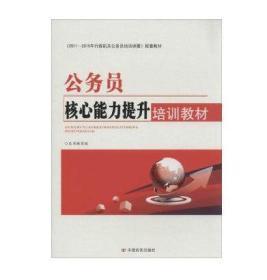 新书促销_公务员核心能力提升培训教材-中国言实出版社