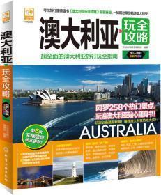 《澳大利亚玩全攻略》(彩色印刷,收录了258个热门景点,玩遍澳大利亚的贴心随身书)
