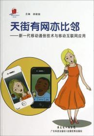 高新技术科普丛书·天街有网亦比邻:新一代移动通信技术与移动互联网应用