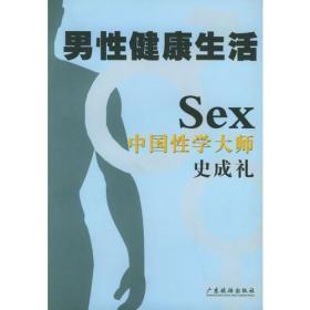 性学大师谈前列腺炎的防治