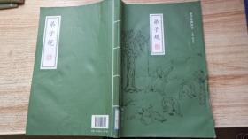 蒙学经典丛书:弟子规