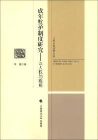 山东大学法学文丛·成年监护制度研究:以人权的视角