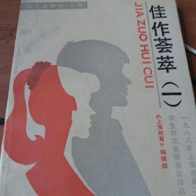 佳作荟萃.一.一九八八年上海市第二届高三学生作文竞赛获奖作品选集