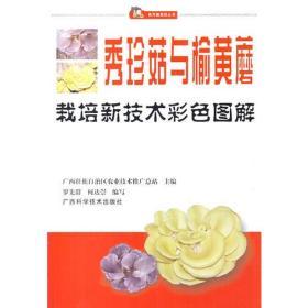 秀珍菇与榆黄蘑栽培新技术彩色图解