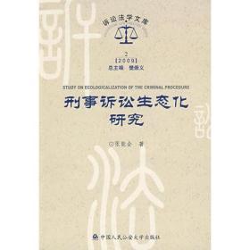 刑事诉讼生态化研究(诉讼法学文库2009,2)