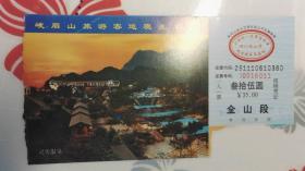 峨眉山旅游客运观光车票