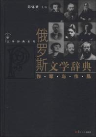 文学辞典系列·俄罗斯文学辞典:作家与作品