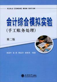会计综合模拟实验:手工账务处理(第2版)