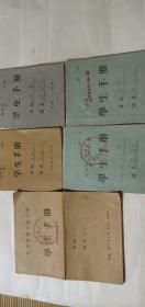 六十年代学生手册