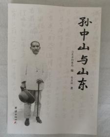 正版 孙中山与山东(货号1)