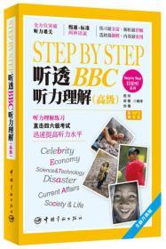 Step by Step轻松听系列:Step by Step 听透BBC 听力理解(高级 全新升级版)
