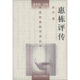 中国思想家评传丛书精装:惠栋评传 (精装)  李开 南京大学出版社