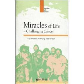 创造生命的奇迹:抗癌故事(英文版)