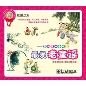 我的小书包---爱老童谣 米苏,马学良,茹翔,王子凯  9787121094798