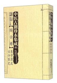 中医古籍珍本集成:续.综合卷.医学源流、古今医史9787535786128(3123)