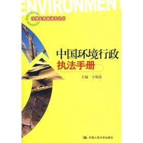 中国环境行政执法手册----法律实务直通车丛书