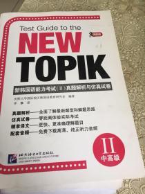新韩国语能力考试(2)真题解析与仿真试卷