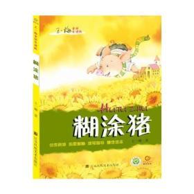 【二手包邮】糊涂猪(童话导读版) 江苏美术出版社 江苏美术出版社