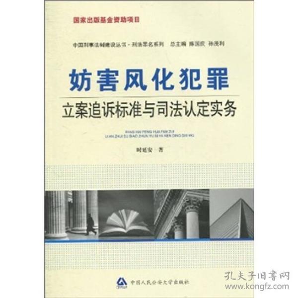 中国刑事法制建设丛书:妨害风化犯罪立案追诉标准与司法认定实务