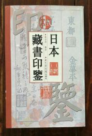日本藏书印鉴