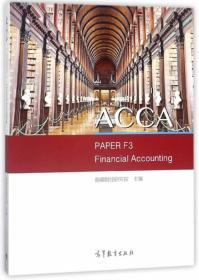 高顿财经ACCA国际注册会计师考试辅导教材中英文版《财务会计 ACCA PAPER F3 Financial Accounting》