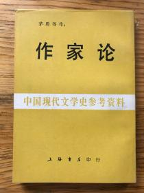 作家论 上海书店影印本 一版一印无写划近完美品 中国现代文学史参考资料