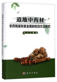 道地中药材农药残留和重金属的检测方法研究