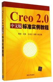 Creo2.0中文版标准实例教程