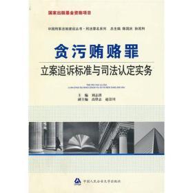 中国刑事法制建设丛书:贪污贿赂罪立案追诉标准与司法认定实务