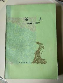 诗选(1949-1979)一、二