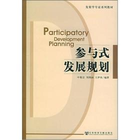 参与式发展规划