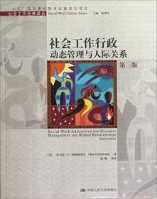 社会工作行政动态管理与人际关系 第三版第3版 斯基德莫尔 张曙 中国人民大学出版社