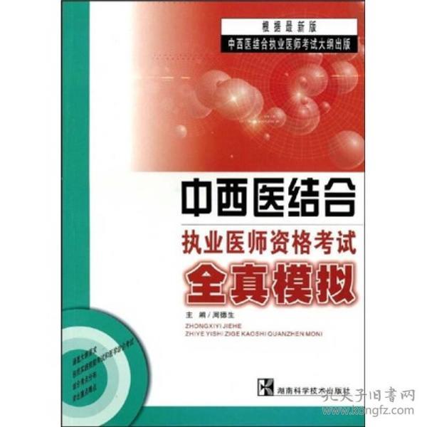 中西医结合执业医师资格考试全真模拟