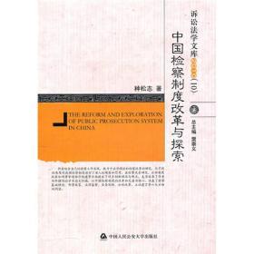 中国检察制度改革与探索(诉讼法学文库)
