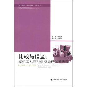 """""""让劳动法律之光照耀家政工人丛书""""之三:比较与借鉴:家政工人劳动权益法律保障研究"""