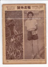 民国二十五年 号外画报 750号(西童女中田爱琍女士、北平女士黄燕平)