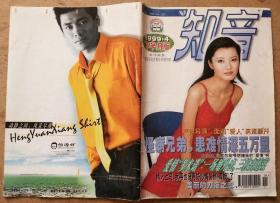 知音1999年4期下、封面:模特-刘蕾