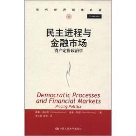 民主進程與金融市場:資產定價政治學