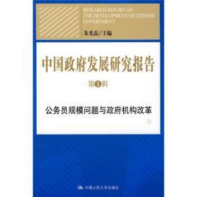 中国政府发展研究报告(第1辑):公务员规模问题与政府机构改革
