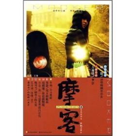 摩客8 陈磊 四川民族出版社 2008年01月01日 9787540940249