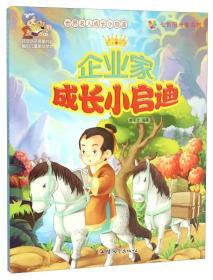 七色阳光童书馆:世界名人成长小启迪· 企业家成长小启迪(四色注音)