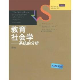 社会学译丛·经典教材系列·教育社会学:系统的分析(第6版)