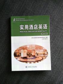 实用酒店英语 新世纪高职高专旅游与酒店管理类课程规划教材 精品教材