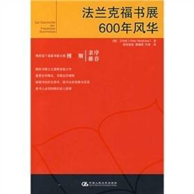 法兰克福书展600年风华