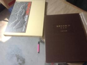 考古发现,随葬品,砖瓦,古铜镜,缩微写真档案,《重要文化财》 第29卷,两公斤大开本精装每日新闻社