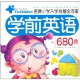 名牌小学入学准备全方案:学前英语680题