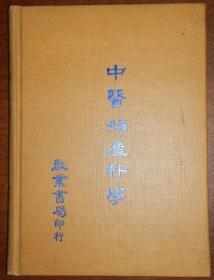 中医妇产科学(精装本)再版