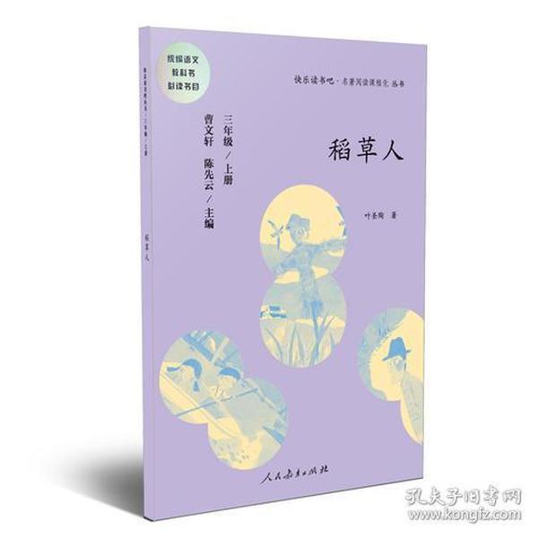 快乐读书吧:稻草人(三年级上册)