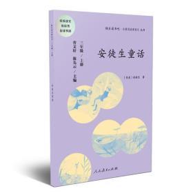 快乐读书吧:安徒生童话 三年级上册